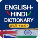 Hindi to English Dictionary: अंग्रेजी शब्दकोष