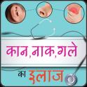 Ear,Nose,Throat Remedy (Hindi)