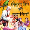Rabindranath Tagore Kahaniya
