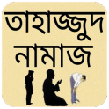 তাহাজ্জুদ নামাজ