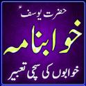 Khawab Nama Aur Tabeer in Urdu