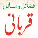 Fazail o Masail e Qurbani