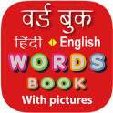 Hindi Word Book - वर्ड बुक