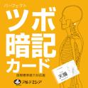 Tsubo Card