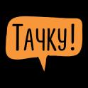 Tachku