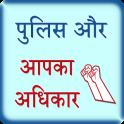 Police aur aap ke Adhikar