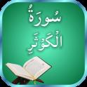 Surah Al-Kausar Recitation