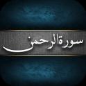 Surah Al Rehman Recitation