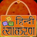 Hindi Grammar - हिंदी व्याकरण 2018