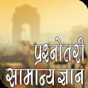 GK Quiz 2018 - Hindi