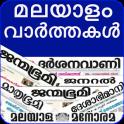 Malayalam News All Newspapers
