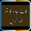 Jadu Tuny Ka Qurani Ilaj