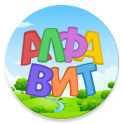 Russian alphabet for kids. Letters and sounds.