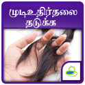 Hair fall Control Tips, Guide & Treatment - Tamil