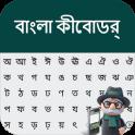 Bangla Keyboard 2020