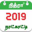 Tamil Calendar 2020 Tamil Calendar 2019 Panchangam