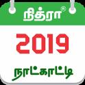 Tamil Calendar 2019