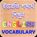 vocabulary english to bengali dictionary App.