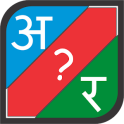 Find Missing Letter (Hindi)