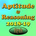 Aptitude & Reasoning 2018 hindi