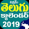 Telugu Calendar Panchang 2019