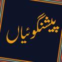Hairat Angez Peshan Goiyan (Predictions) In Urdu