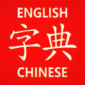 English Chinese HSK Dictionary