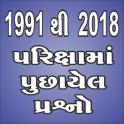 Axar Gk In Gujarati