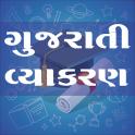 Gujarati Grammar(Vyakran)