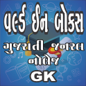 World In Box Gujarati gk