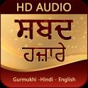 Shabad Hazare With Audio
