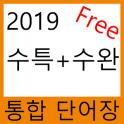 19 수특+수완 영어 단어장 Free