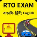RTO Exam in Bengali, Hindi & English(West Bengal)