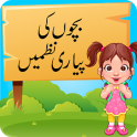 Bachon ki Piyari Nazmain: Urdu Poems for Kids