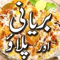 Biryani Pulao Recipes in Urdu - Chicken Mutton Veg