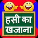 Hindi Jokes - 2018 ( Best + Latest + NEW )