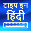 Type in Hindi (Hindi Typing)