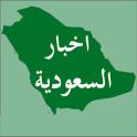 اخبارالصحف اليومية السعودية ، اذاعات السعودية