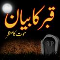Qabar ka azab (qabar ka bayan)