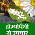 Homeopathy Medicines for all Diseases : होम्योपैथी