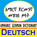 Amharic German Dictionary አማርኛ - ጀርመንኛ መዝገበ ቃላት
