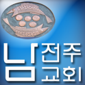 남전주성결교회