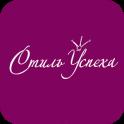 Стиль успеха Москва