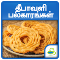 Diwali Festival Recipes Tamil