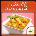 Paneer Recipes In Tamil