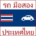 รถ มือสอง ประเทศไทย