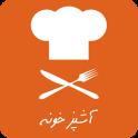 آشپزخونه | آموزش آشپزی | طرز تهیه و پخت انوع غذا