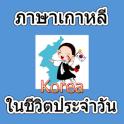 Korean daily