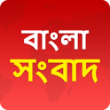 Bangla News - বাংলা সংবাদ