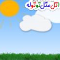 Atal Matal Tootooleh - AtalMatalTootooleh.com
